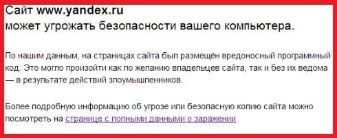 Сайт yandex.ru угрожает безопасности вашего компьютера