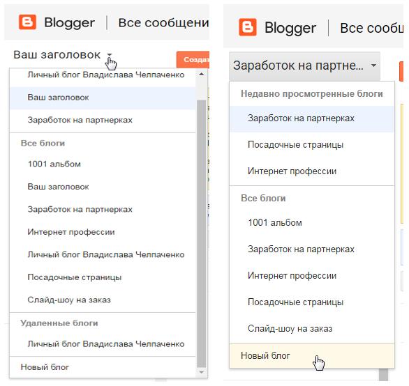 Как сделать редирект с блоггера на сайт