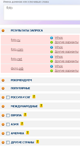 как узнать свободен ли домен