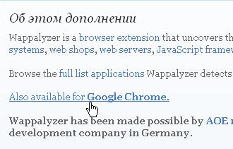 узнать cms сайта, wappalyzer