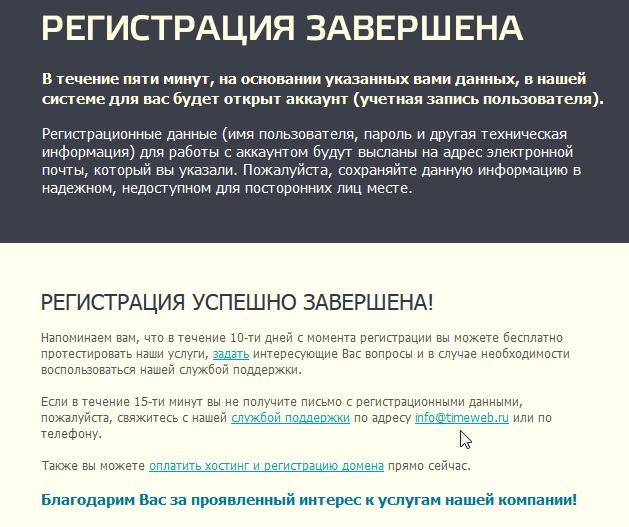 зарегистрировать домен бесплатно