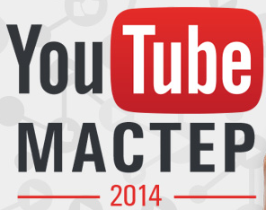 Youtube-мастер 2014