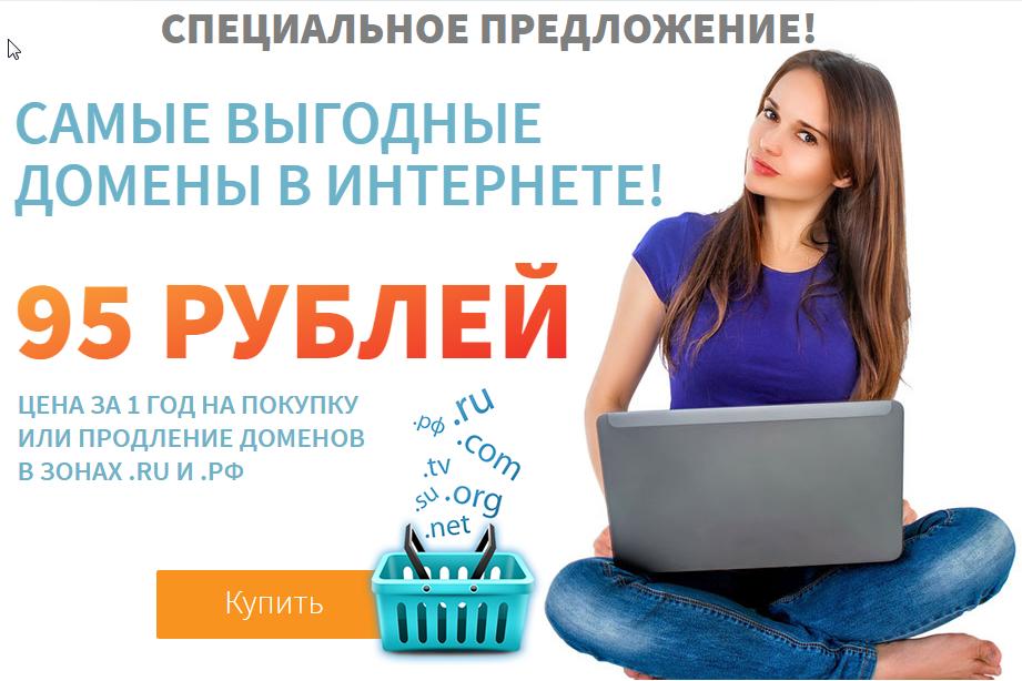 Дешевая регистрация доменов