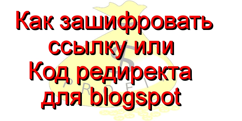 Как зашифровать ссылку Делаем редирект партнерских ссылок через blogger