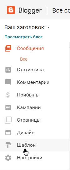kak-zashifrovat-ssylku-delaem-redirekt-partnerskix-ssylok-cherez-blogger-4