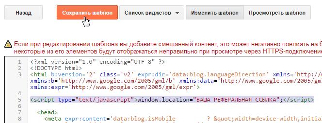 kak-zashifrovat-ssylku-delaem-redirekt-partnerskix-ssylok-cherez-blogger-7