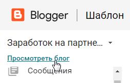 kak-zashifrovat-ssylku-delaem-redirekt-partnerskix-ssylok-cherez-blogger-8