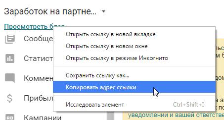 kak-zashifrovat-ssylku-delaem-redirekt-partnerskix-ssylok-cherez-blogger-9